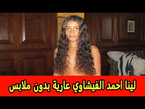 بعد صورة لينا الفيشاوي بدون ملابس أبرز الأزمات في حياة ابنة أحمد الفيشاوي -  YouTube