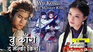 Wu Kong - The Monkey King Full Hindi Movie