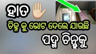 New Sambalpuri odia Congress vote Goes to Bjp New sambalpuri News