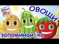 Запоминай-ка овощи мульт-песенка развивающий мультфильм для детей наше всё