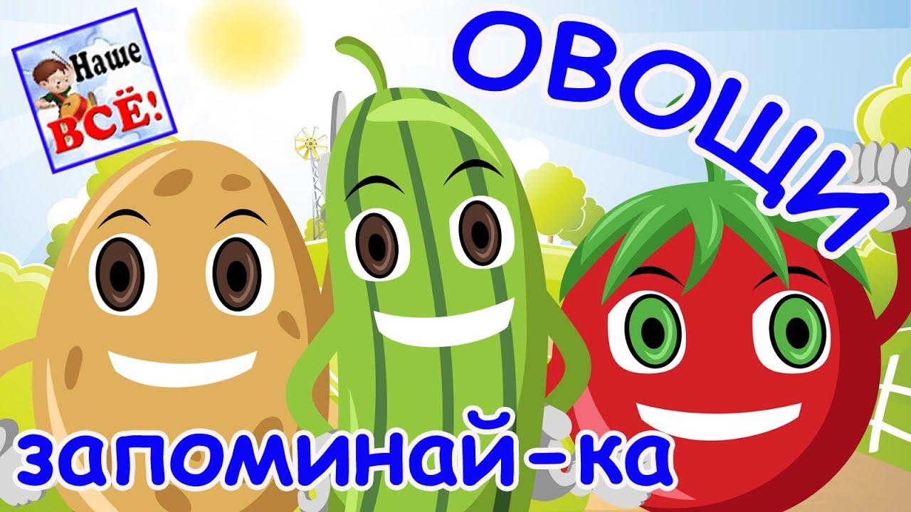 овощи и игрушки в попе смотреть онлайн