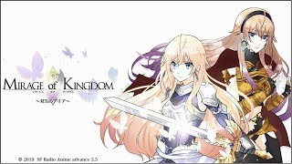 mirage of kingdom-双生のアリア- PV/SF RadioAnime advance3.5