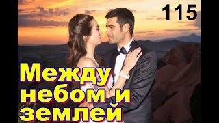 Турецкий сериал Между небом и землей, 115 серия