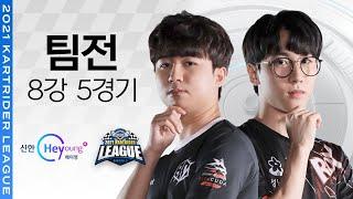 [카트리그] BD VS ROX 8강 5경기 09.15 …