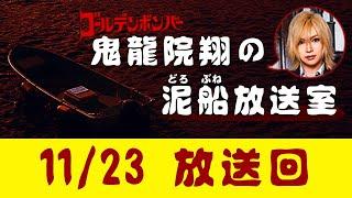 【鬼龍院】11/23 ニコニコ生放送「鬼龍院翔の泥船放送室」第31回