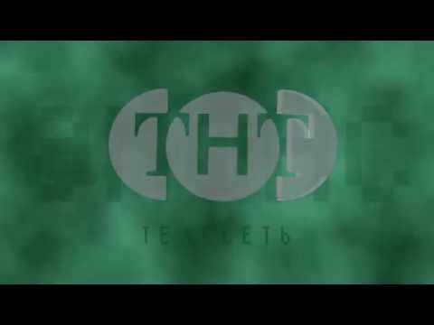 Заставка анонса(ТНТ,1998-1999)(Реконструкция by Mishanya_medved)