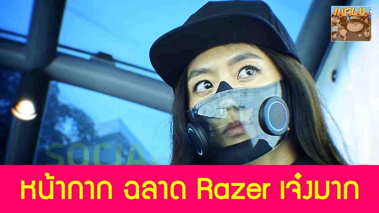 หน้ากากฉลาด มีไฟ RGB พัดลมระบายอากาศ ทำความสะอาดตัวเอง จาก Razer