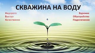 Бурение скважин  Бурение на воду(Бурение скважин - бурение скважин на воду. Бурение скважин на воду проводится в интересах организаций и..., 2015-12-04T19:48:12.000Z)