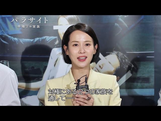 映画予告-映画『パラサイト 半地下の家族』日本へ向けたキャストメッセージ映像
