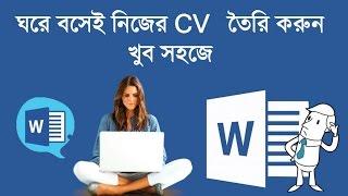 Easy Way To Create CV in Microsoft Word | Bangla Tutorial |