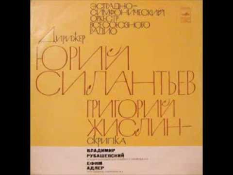Yuriy Silantyev Orchestra (FULL ALBUM, Jazz / Symphonic Library Music, 1975, Russia, USSR)