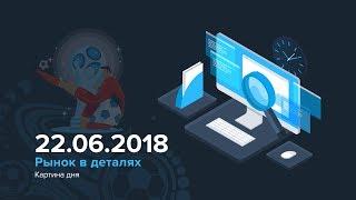 Прямая трансляция OLYMP TRADE Рынок в деталях от 22.06.2018