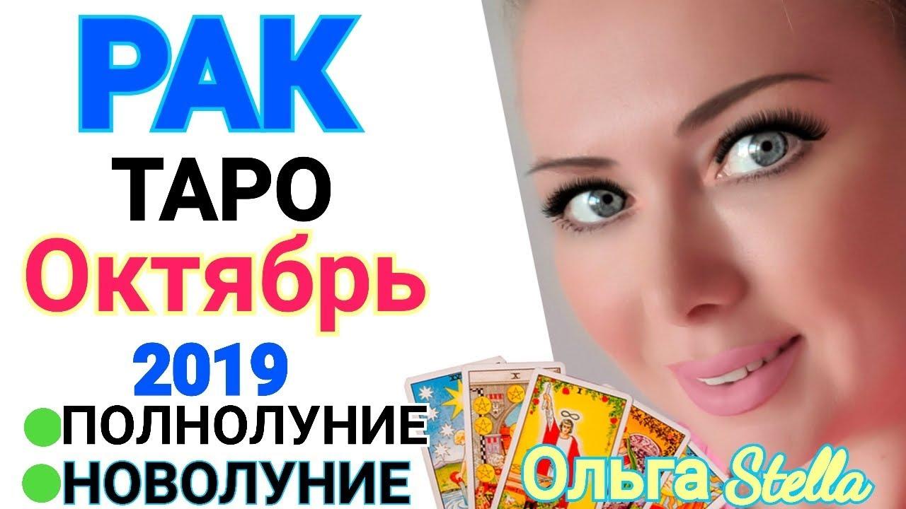 РАК ОКТЯБРЬ 2019/ РАК ТАРО ПРОГНОЗ на ОКТЯБРЬ 2019