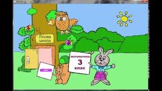Математика 3 клас
