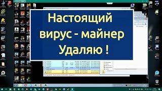 Вирус - майнер и большая помойка на компе :)