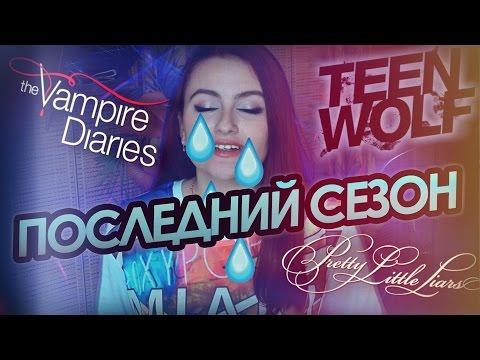 Волчонок, Милые обманщицы, Дневники Вампира - последний сезон