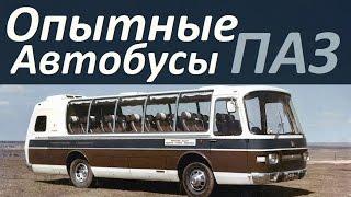Опытные автобусы ПАЗ (АВТО СССР)(, 2015-11-04T15:08:38.000Z)