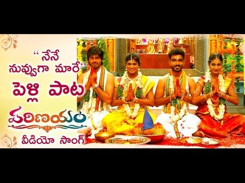 Pelli Song From Parinayam Telugu Short Film