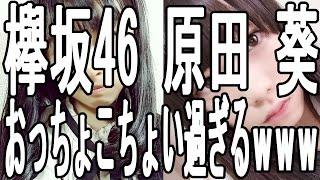 【爆笑】欅坂46 メンバー 原田 葵がおっちょこちょい過ぎるwww 欅坂4...