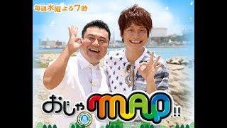 おじゃMAP!!SP 𝟸0𝟷𝟽年𝟷2月𝟸0日.