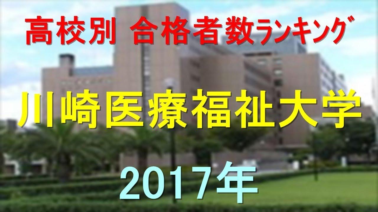 県立 川崎 高校 偏差 値