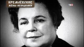 Невидимые жены кремлевских вождей