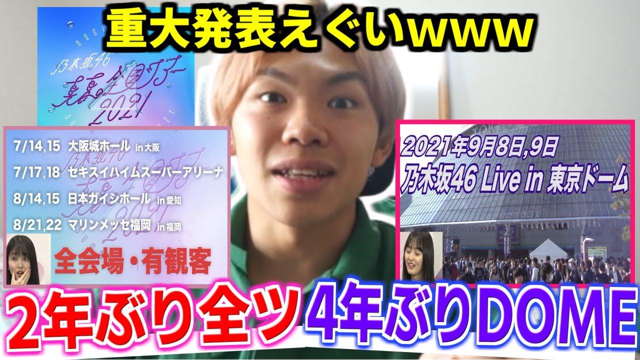 【乃木坂46】真夏の全国ツアーが2年ぶりに開催!4年ぶりの東京ドームも!