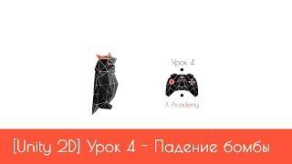 [Unity 2D] [Уровень 1] Урок 4 - Падение бомбы