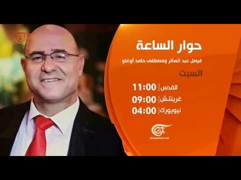 حوار الساعة   فيصل عبد الساتر ومصطفى حامد أغلو   PROMO
