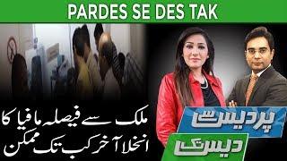 Pardes Se Des Tak | 100th Program | 16 February 2019 | 92 News UK