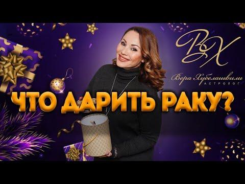 🎁 2020 год - Какие подарки дарить Ракам? Советы астролога Вера Хубелашвили.