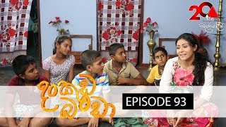 Dankuda Banda Sirasa TV 02nd July 2018 Ep 93 [HD] Thumbnail