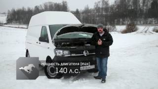 Наши тесты  Вып  879  Volkswagen Transporter T6
