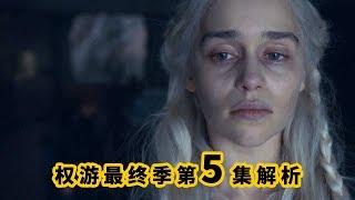 《权力的游戏》第八季第5集,碎了粉丝的心,成有史以来最低评分?! | 权游系列S8E5