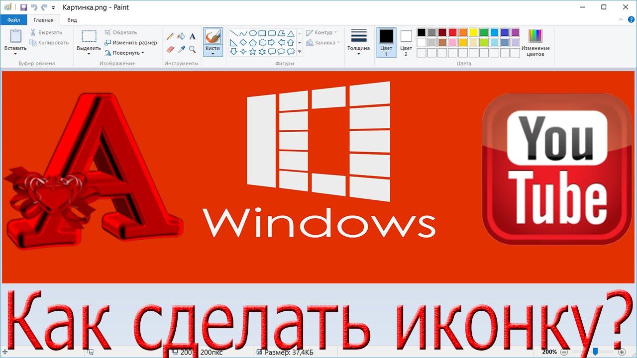Как сделать иконку для windows фото 125