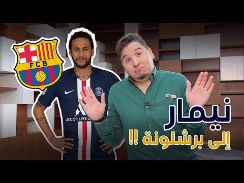 نيمار إلى برشلونة !!