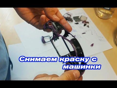 Вопрос: Как снять краску с металлических и пластиковых моделей при помощи дезинфицирующего раствора Dettol?