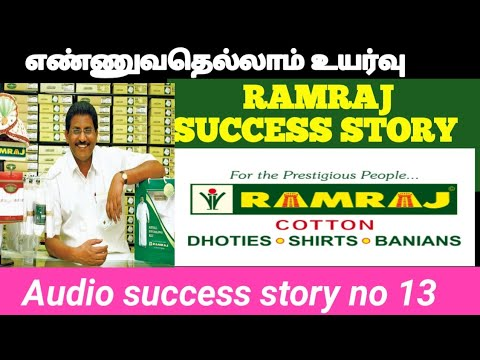 Ramraj Cotton Success Story Startup Stories In Tamil