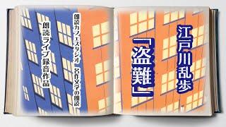 江戸川乱歩「盗難」朗読カフェ二宮 隆朗読 青空文庫名作文学の朗読