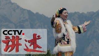 《讲述》 20190917 系列节目《江河万古流》 古韵今歌| CCTV科教