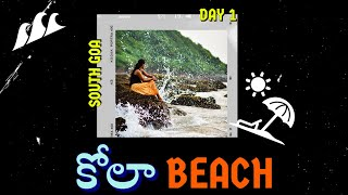 Cola Beach Goa Telugu    South Goa Best Beaches