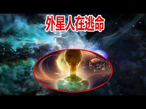 外星人在逃命!揭秘外星人飛船墜落背後的真相,科學家:銀河系中心已開始坍塌!