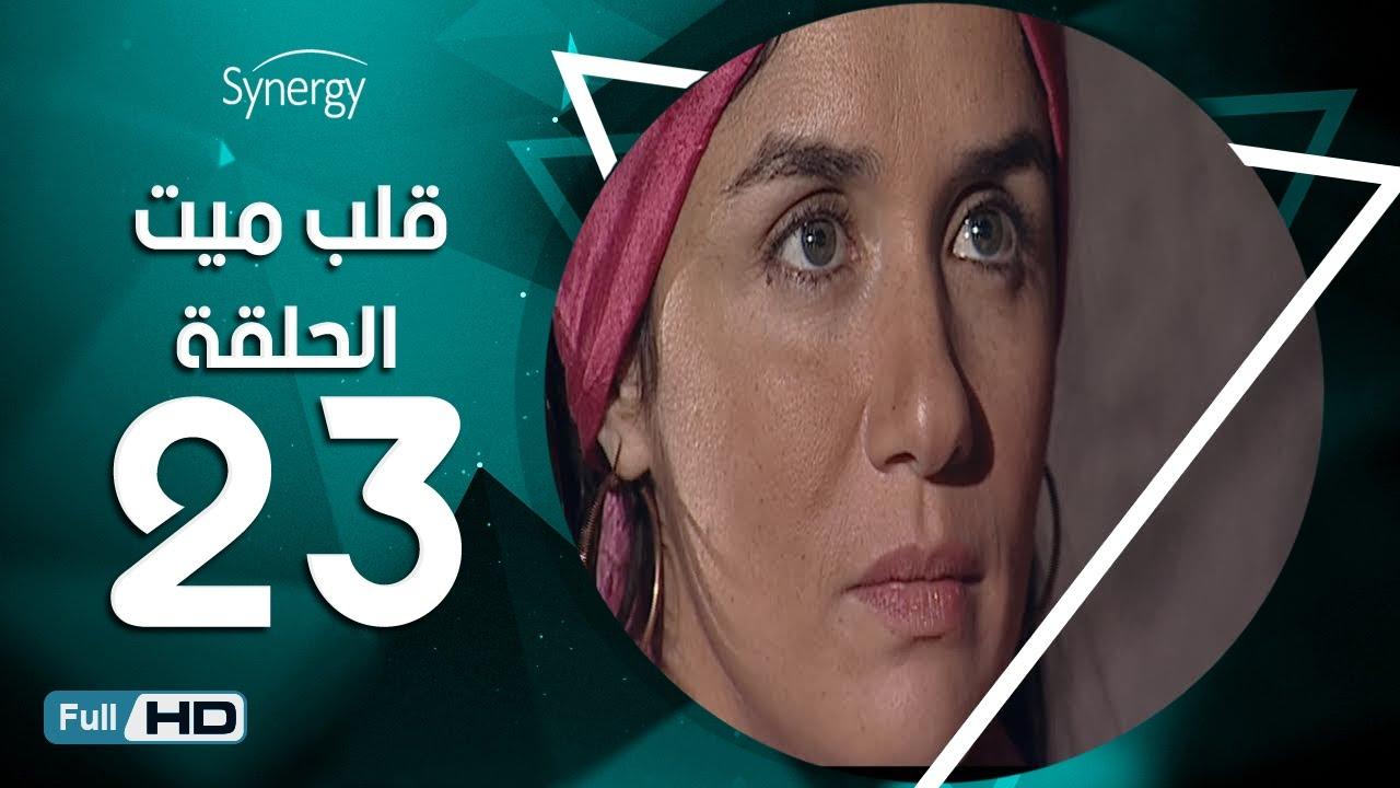 مسلسل قلب ميت  - الحلقة 23 ( الثالثة والعشرون ) - بطِولة شريف منير و غادة عادل