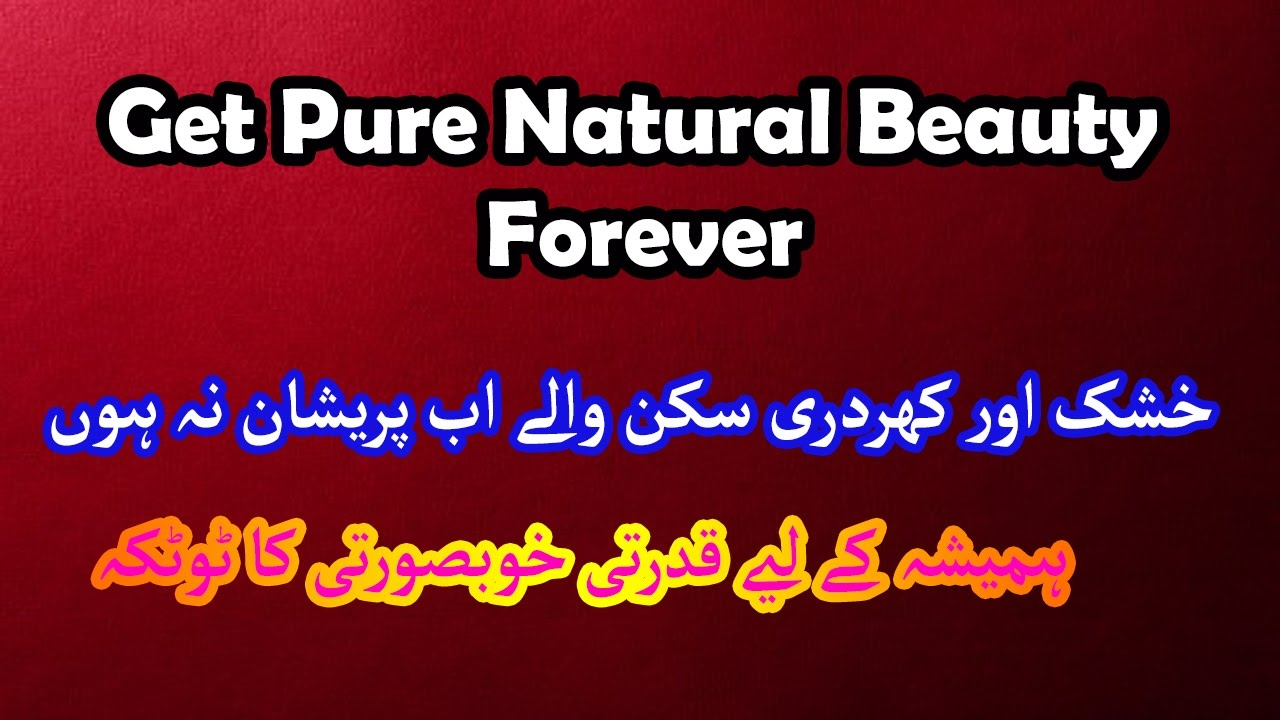Get Pure Natural Beauty Forever Get Rid Of Dry And Rough Skin Get Smooth And Soft Skin