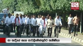 Opposition members arrive at parliament on bicycles