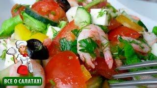 """Салат """"Легкость"""" (салат овощной с сыром фета, салат с сыром фета)"""