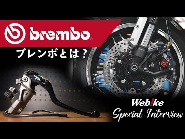 ブレンボとはバイクを彩るジュエリーである。ブレンボジャパンの代表が語る【 #Webike スペシャルインタビュー】