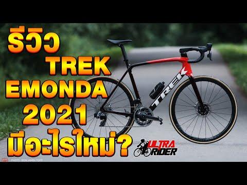 รีวิว Trek Emonda 2021 มีอะไรใหม่บ้าง? | Ultra Rider | Cycling | จักรยาน