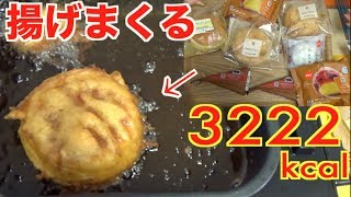 【MUKBANG】 [High Calorie] Deep Fried Cream Puffs! With Fried Gâteau Chocolat..Etc! 3222kcal [Use CC]