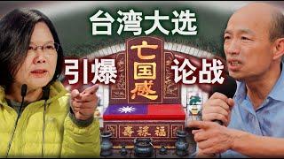 """海峡论谈:台湾总统大选引爆""""亡国感"""" 论战"""